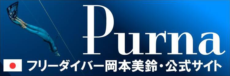 フリーダイバー岡本美鈴オフィシャルサイト